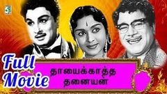 Thayai Katha Thanayan Full Movie | MGR | Saroja Devi