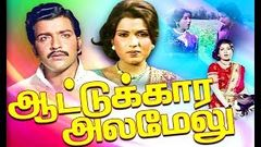 Aattukara Alamelu Full Movie Tamil Super Hit Movies Tamil Full Movies Sivakumar, Sripriya