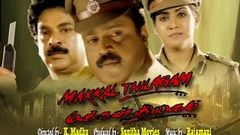 Janathipathyam 1997:Full Malayalam Movie