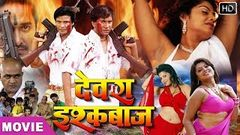 DEWRA BADA SATAWELA FULL MOVIE [FULL BHOJPURI FILM]