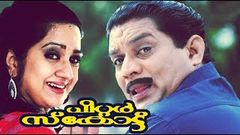 Peter Scott Malayalam Movie | Malayalam Action Thriller Movies 2016 | Raghuvaran, Jagathy Sreekumar
