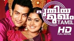 Puthiya Mugham Malayalam Full Movie HD