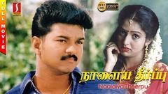 Naalaiya Theerpu Tamil Full Movie | Vijay | Keerthana | Super Hit Tamil Movie | Full HD | New Upload