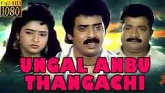 Ungal Anbu Thangachi | 1994 | Full Tamil Movie | Raja Raveendar, Keerthana, Charlie | Film Library