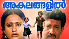 Akalangalil | Nedumudi Venu, Seema | Malayalam Full Movie