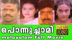 Ponnu Chami Malayalam Full Movie | Sureshgopi | chithra