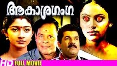 Malayalam Full Movie | Aakasha Ganga | Malayalam Horror Full Movies [HD]