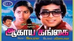 Agaya Gangai Full Movie| Karthik Suhasini Goundamani Tamil Super Hit Movies| OLD Tamil Movies|
