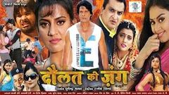 Phir Daulat Ki Jung | New Full Bhojpuri Movie | Viraj Bhatt Akshara Singh