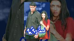 Okkadu Movie | Mahesh Babu Bhumika Chawla Okkadu Full Length Telugu Movie