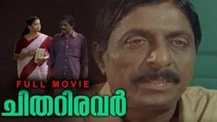 Chithariyavar | ചിതറിയവർ Malayalam Full Movie | Sreenivasan | Maya Maushmi | Johnson |