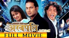 "Nepali Full Movie - ""Arabpati"" New Movie 