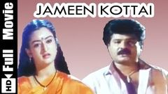 Jameen Kottai Tamil Full Movie Kalaipuli G Sekaran, Mohini, Sita