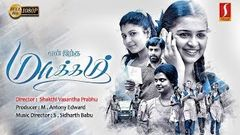 New Release Tamil Full Movie 2018   Yen Intha Mayakkam   Exclusive Tamil Full Movie 2018   Full HD