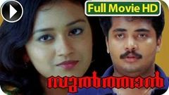 Sulthan - Malayalam Full Movie Official [HD]