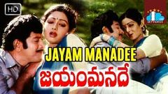 Jayam Manade Telugu Full Length Movie | Krishna | Sridevi | Chakravarthy