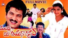 MUMMY ME AYANA VACHDU | FULL MOVIE | RAJENDRA PRASAD | INDRAJA | KEERTHANA | TELUGU MOVIE CAFE