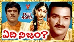EDI NIJAM | TELUGU FULL MOVIE | NAGABHUSHANAM | SHOWKAR JANAKI | GUMMADI | V9 VIDEOS