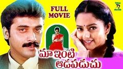 MAA INTI AADAPADUCHU | TELUGU FULL MOVIE | SASIKUMAR | SOUNDARYA | TELUGU CINE CAFE