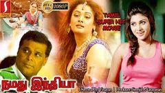 New Release Tamil Full Movie Namadhu India | நமது இந்தியா | Tamil Action Drama Full HD Movie Online