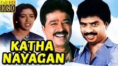 Katha Nayagan | Full Tamil Movie | Pandiarajan Rekha