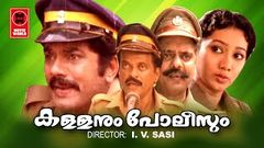 Kallanum Polisum Full Movie | Malayalam Full Movie | Mukesh | | Malayalam Comedy Movies