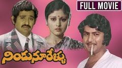 Nindu Noorellu Telugu Full Movie | Mohan Babu, Chandra Mohan | Jayasudha | Movie Express