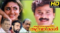 New Malayalam Movie 2019 | Alancheri Thamprakkal | Dileep Malayalam Movie Full | Latest Upload 2016