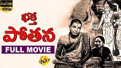 Bhakta Potana Telugu Full Length Movie | Chittor V. Nagaiah | TVNXT Telugu