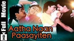 Aatha Naan Paasayiten Tamil Full Movie | Arjun, Shanthi Priya, Senthil | Tamil Super Hit Movie