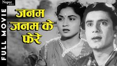 Janam Janam Ke Phere (1957) | B.M. Vyas, Manhar Desai, Nirupa Roy | Bollywood Hindi Classic Movies