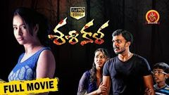 Sasikala (Mooch ) Telugu Full Movie Latest Telugu Movies 2016 Nitin Raj Jaya raj