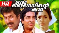 Oru Madapravinte Katha 1983: Full Malayalam Movie