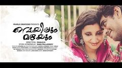 Veyilum Mazhayum Malayalam Full Movie | Anoop Chandran | Sudheer | New Malayalam Movies
