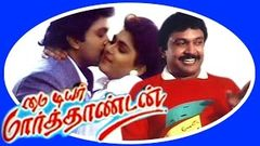 My Dear Marthandan | Superhit Tamil Full Movie HD | Prabhu & Khushboo