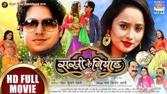 SAKHI KE BIYAH | Rani Chaterjee, Sunil Sagar | Latest Bhojpuri Full Movie 2019 With English Subtitle