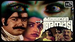 Kadathanadan Ambadi Malayalam Full Movie | Malayalam Superhit Classic Movie