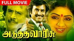 Rajinikanth Super Hit Tamil Movie | Adutha Varisu | Action Thriller Full Movie | Ft Sridevi,