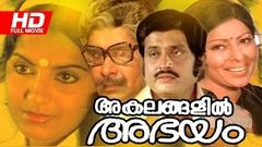 Malayalam Full Movie | Akalangalil Abhayam | Ft Madhu, Sheela, Sukumaran