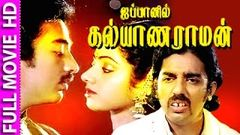 Tamil Full Movies | Japanil Kalyanaraman | [Tamil Movies 2014 Full Movie New Releases Coming Soon]