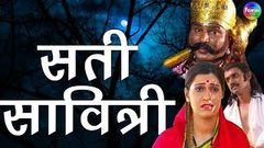 Sati Savitri Full Movie | Hindi Bhakti Movies | Sati Savitri Katha | Hindi Devotional Movies