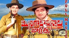 MONAGADU VASTHUNADU JAGRATHA | TELUGU FULL MOVIE | KRISHNA | SULOCHANA | JYOTHI LAKSHMI | V9 VIDEOS