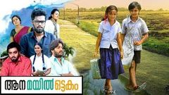 Malayalam Full Movie | Aana Mayil Ottakam | Malayalam Family Super Hit Movies | Entertainment Movie