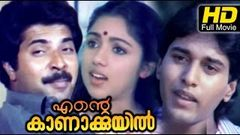 Kanakkuyil 1985 Malayalam Movie | FEAT. Sukumari, Mammootty | Latest Malayalam Movie 2014