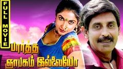 Kathanayagi Full Movie | Superhit Tamil Movies | Ramya Krishnan | Ramya Krishnan Movies
