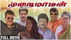 Murai Maman Full HD Movie | Jayaram, Kushboo, Goundamani, Senthil | Sundar C | Superhit Comedy Movie