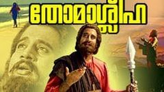 Thomasleeha | St Thomas | Malayalam Full Movie