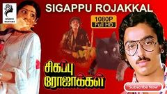 Tamil Full Movie | Sigappu Rojakkal [ HD ] | Super Hit Movie | Ft Kamal Haasan, Sridevi
