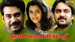 Malayalam action movie | Man of the match malayalam movie | Biju Menon | Vani Viswanath