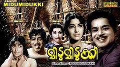 Midumidukki (1968) Malayalam Full Movie | Sathyan | Sharada|